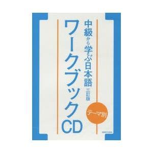 CDブック ISBN:9784327991333 出版社:研究社 出版年月:2015年04月 語学 ...