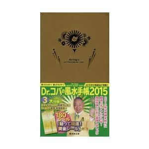 本 ISBN:9784331518526 出版社:廣済堂出版 出版年月:2014年10月 日記手帳 ...
