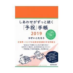 本 ISBN:9784331521779 ひすい こたろう 著 出版社:廣済堂出版 出版年月:201...