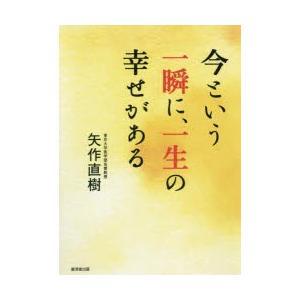 本 ISBN:9784331522288 矢作直樹/著 出版社:廣済堂出版 出版年月:2019年04...