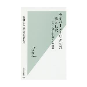 本 ISBN:9784334044015 お股ニキ/著 出版社:光文社 出版年月:2019年03月 ...