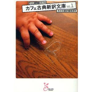 カフェ古典新訳文庫 Vol.1 ggking