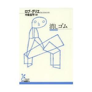 本 ISBN:9784334752750 ロブ=グリエ/著 中条省平/訳 出版社:光文社 出版年月:...