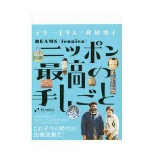 ニッポン最高の手しごと BEAMS〈fennica〉|ggking