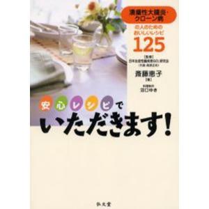 本 ISBN:9784335760037 斎藤恵子/著 日本炎症性腸疾患QOL研究会/監修 出版社:...