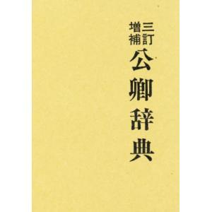 公卿辞典|ggking