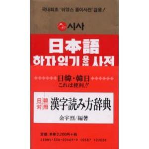 日韓対照漢字読み方辞典|ggking
