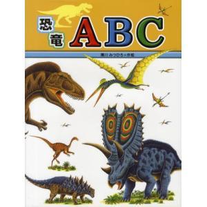 恐竜ABC|ggking