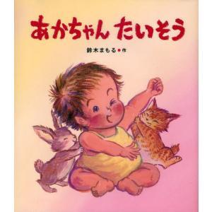 本 ISBN:9784338261012 鈴木まもる/作 出版社:小峰書店 出版年月:2011年02...
