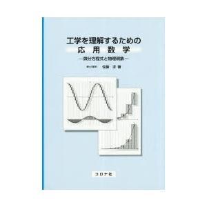 本 ISBN:9784339061178 佐藤求/著 出版社:コロナ社 出版年月:2019年04月 ...