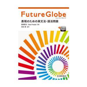 Future Globe 表現のための英文法・語法問題