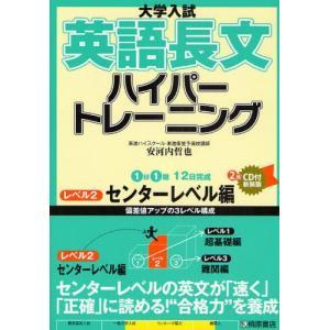大学入試英語長文ハイパートレーニング レベル2 新装版