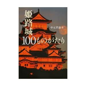 姫路城100ものがたり