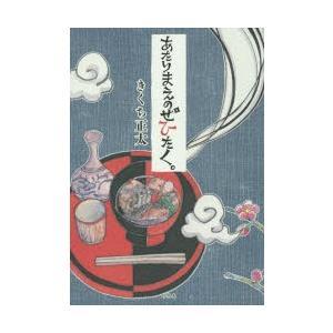 本 ISBN:9784344027527 きくち正太/著 出版社:幻冬舎 出版年月:2015年04月...