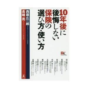 本 ISBN:9784344029194 西藤広一郎/著 長崎亮/著 出版社:幻冬舎 出版年月:20...