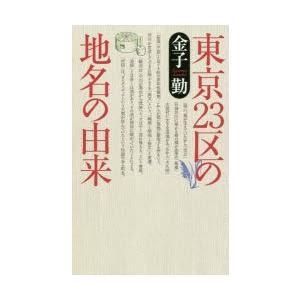 東京23区の地名の由来|ggking