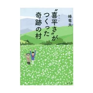 本 ISBN:9784344032125 峰竜太/著 出版社:幻冬舎 出版年月:2017年11月 サ...