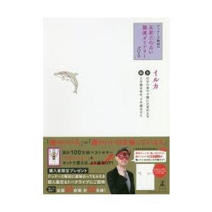 ゲッターズ飯田の五星三心占い開運ダイアリー 2019金/銀のイルカ