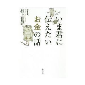本 ISBN:9784344033597 村上世彰/著 出版社:幻冬舎 出版年月:2018年09月 ...