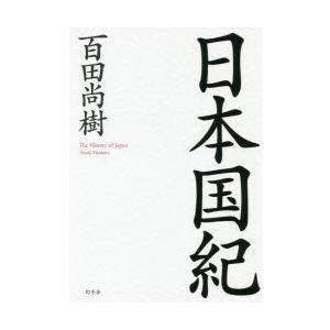 日本国紀|ggking