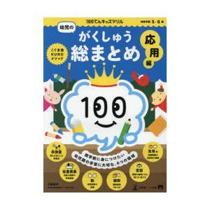 100てんキッズドリル幼児のがくしゅう総まとめ 5・6歳 応用編|ggking