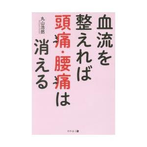 本 ISBN:9784344911956 丸山浩然/著 出版社:幻冬舎メディアコンサルティング 出版...