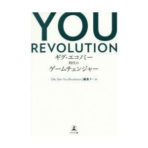 本 ISBN:9784344915527 『Nu Skin You Revolution』編集チーム...