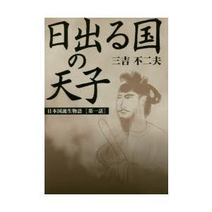 日本国誕生物語 第1話|ggking