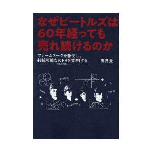 本 ISBN:9784344920286 田沢貴/著 出版社:幻冬舎メディアコンサルティング 出版年...