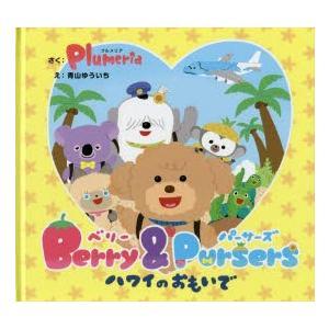 Berry & Pursersハワイのおもいで|ggking