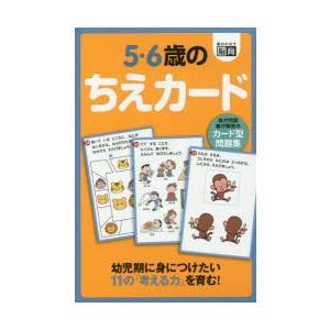 カード型問題集 5・6歳のちえカード|ggking