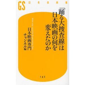 「踊る大捜査線」は日本映画の何を変えたのか ggking