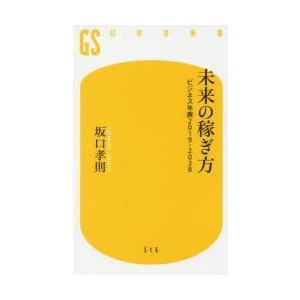 本 ISBN:9784344985179 坂口孝則/著 出版社:幻冬舎 出版年月:2018年09月 ...