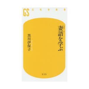 本 ISBN:9784344985575 黒川伊保子/著 出版社:幻冬舎 出版年月:2019年05月...
