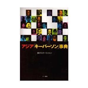 アジア「キーパーソン」事典|ggking