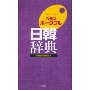 NEWポータブル日韓辞典|ggking