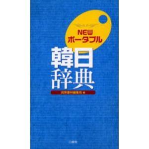 NEWポータブル韓日辞典|ggking