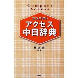 コンパクトアクセス中日辞典 コンパクト判|ggking