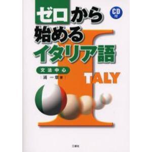 本 ISBN:9784384007138 浦一章/著 出版社:三修社 出版年月:2000年09月 サ...