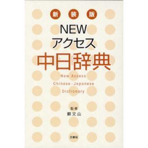 Newアクセス中日辞典 新装版|ggking