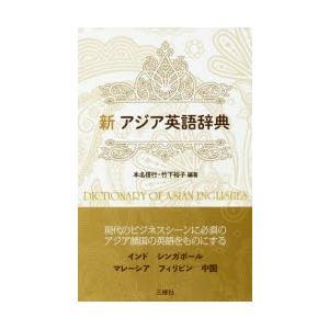 新アジア英語辞典|ggking