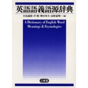 英語語義語源辞典|ggking