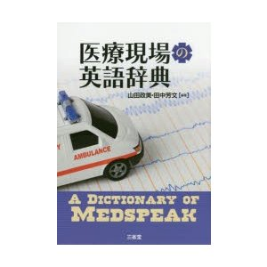 医療現場の英語辞典 ggking