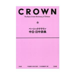 ベーシッククラウン中日・日中辞典|ggking