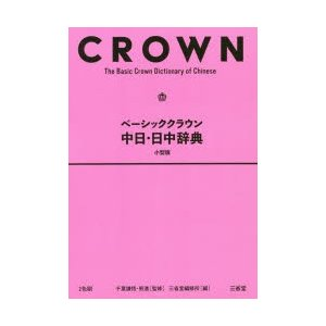 ベーシッククラウン中日・日中辞典 小型版|ggking