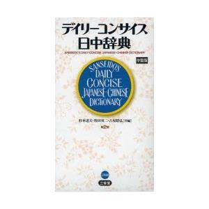 デイリーコンサイス日中辞典 中型版|ggking