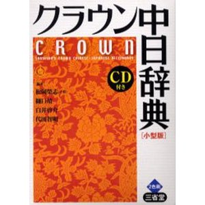 クラウン中日辞典 小型版|ggking