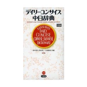 デイリーコンサイス中日辞典 中型版|ggking