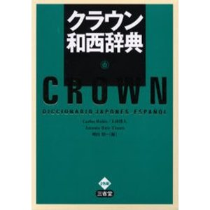 クラウン和西辞典|ggking