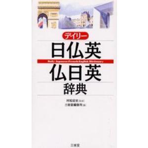 デイリー日仏英・仏日英辞典|ggking
